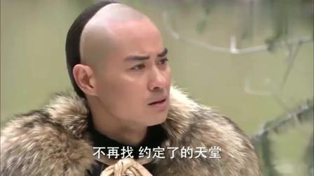 步步惊心:八爷选择江山放弃若曦,若曦把历史告诉了他,八爷一脸莫名其妙