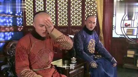 步步惊心:明玉把十爷打成熊猫眼,十爷气得要休妻,众阿哥劝阻别冲动