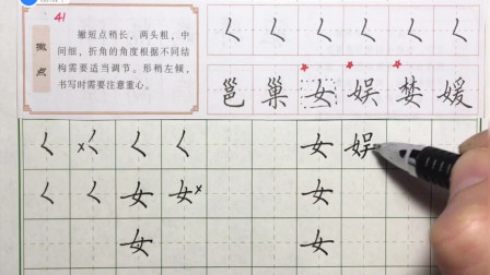 硬笔书法教程:书法技巧之撇点教学,这样的技巧简单实用易上手