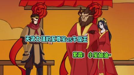 没有武力值的至尊宝英勇应对牛魔王,机智营救紫霞仙子