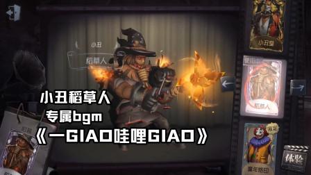 第五人格:小丑稻草人专属的bgm,你听过吗?简直太魔性!