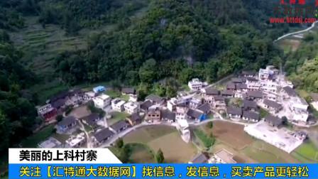 平塘县者密镇茂村上科片区全景航拍视频