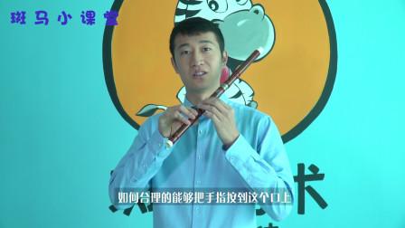 斑马笛子小课堂教你笛子练习