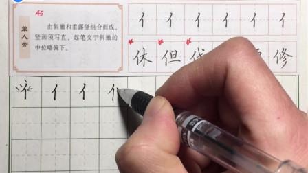 硬笔书法教程:书法技巧之单人旁教学,这才是适合新手练习的技巧