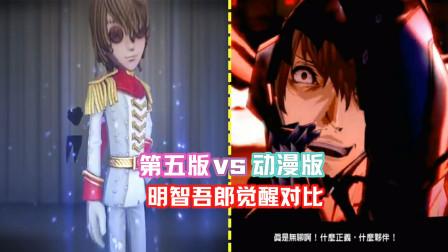 第五版明智吾郎vs动漫版明智吾郎觉醒,简直是骑士与恶魔?