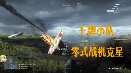 战地5太平洋战争 零式战机克星!