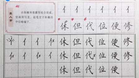 硬笔书法教程:单人旁书法技巧讲解,带你学习快速入门书法技巧