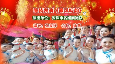 服装表演《徽风皖韵》演出单位:安庆市名媛旗袍队