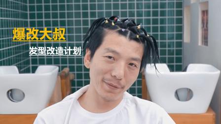 老哥说月薪达3800 气质这塊没跟上 理发师使出杀手锏 大叔变潮人