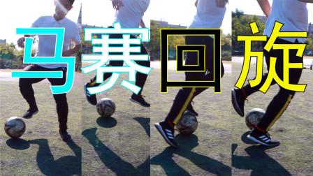 两分钟学会简易版马赛回旋,华丽而实用的足球技术
