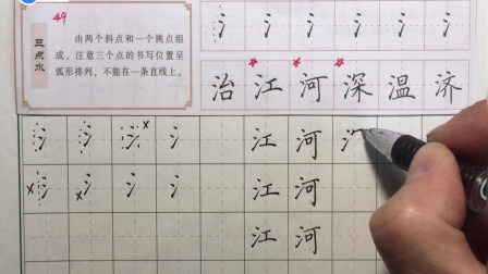 硬笔书法教程:书法技巧三点水教学,这技巧才是适合初学者练习
