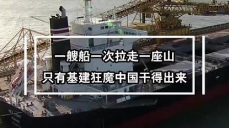 中国一艘船一次拉走一座山