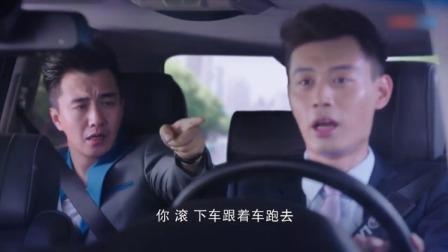 暖爱:江村:要不是在开车我一定把你踢下去,秘书:幸好我在开车