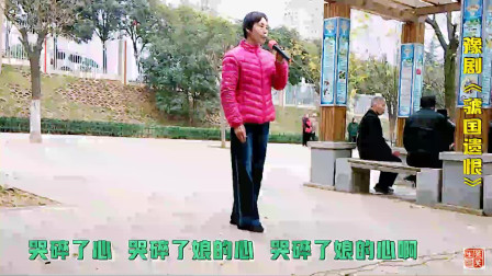 河南女戏迷走心演绎豫剧《虢国遗恨》选段:一声娘叫得我心酸阵阵