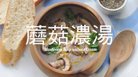 蘑菇浓汤 自己动手做告别必X客 蔬食版无奶油无面粉