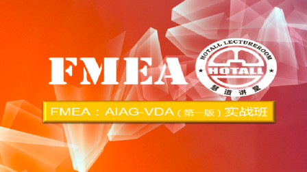 FMEAAIAG-VDA最新1.0正式版(5)FMEA培训视频