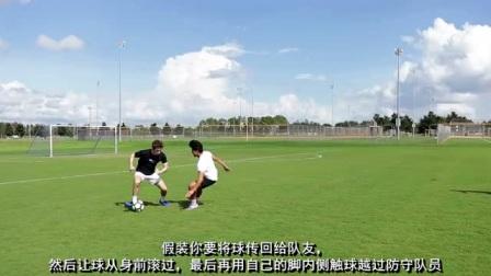 足球教学丨五个直接过掉对手的第一脚触球技巧