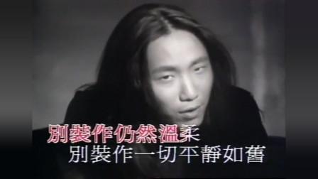郑中基《你的眼睛背叛了你的心》很经典,经常会点的歌,确实好听