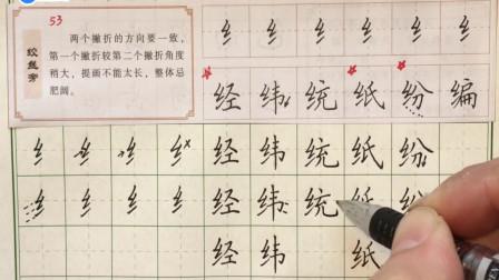 硬笔书法教程:硬笔书法技巧绞丝旁讲解,这样的技巧实用好入门