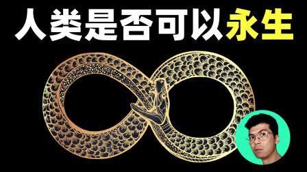 晓涵哥:未来人类有可能实现永生吗?