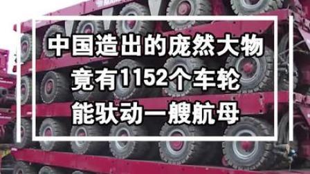 中国造出的庞然大物,竟有1152个车轮,能驮动一艘航母
