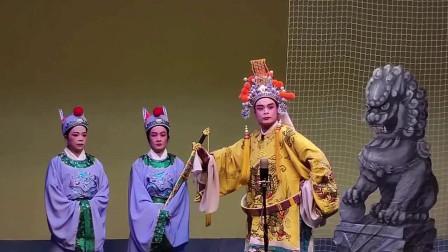 广东潮剧《忠义群英》选段——普宁市潮剧团演出