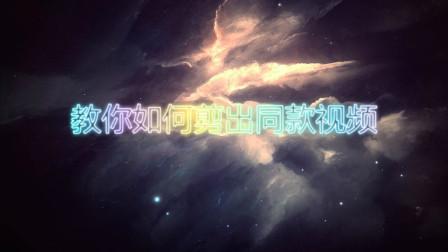 剪映教程2-原创剪辑视频