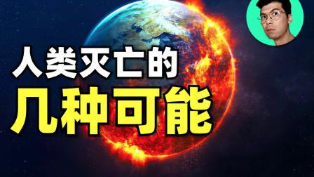 人类灭亡的几种可能:人工智能、核武器还是小行星撞击?