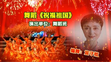 舞蹈《祝福祖国》演出单位:安庆市迎江区老年大学舞蹈班