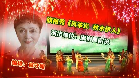 旗袍秀《风筝误·秋水伊人》 演出单位:安庆市迎江区老年大学旗袍舞蹈班