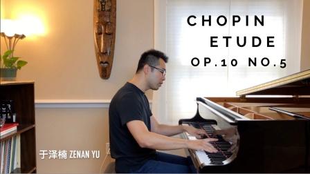 于泽楠~肖邦黑键练习曲Op. 10, No. 5