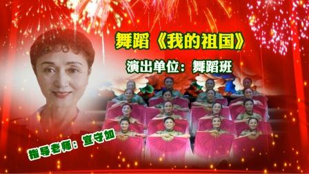 舞蹈《我的祖国》 演出单位:安庆市迎江区老年大学 舞蹈班