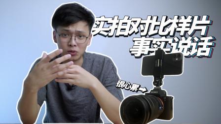 【视频画质差距大吗?】15, 000元的索尼a7r2相机 VS 5, 499元的iPhone 11