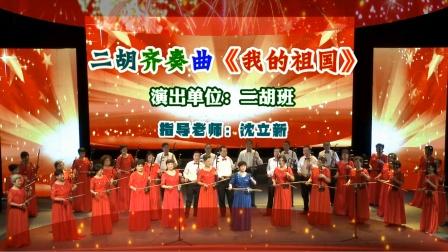 二胡齐奏曲《我的祖国》演出单位:安庆市迎江区老年大学 二胡班