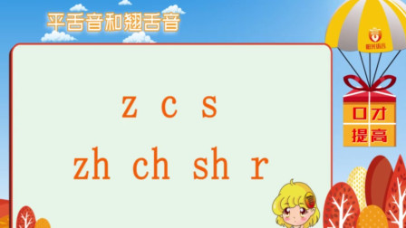 平舌音Z、C、S,翘舌音Zh、Ch、Sh、r综合练习
