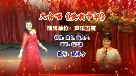 大合唱《爱我中华》演出单位:安庆市迎江区老年大学 声乐五班