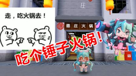 迷你世界德庄火锅 妈妈我想吃火锅!吃!吃个锤子!吃俩够不够?