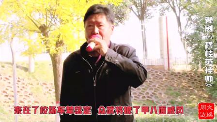 唐派戏迷、柱子大叔演唱豫剧《穆桂英挂帅》选段:龙凤车辇出深宫