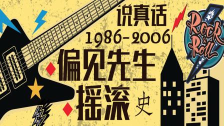 中国摇滚屎 老摇滚被真正的冲击,中国punk萌芽期的那些事儿
