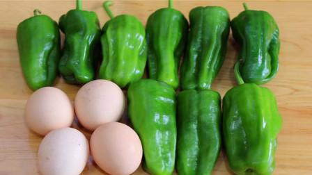 一把青椒和2个鸡蛋,川菜师傅教你新吃法,比辣椒炒蛋还要好吃