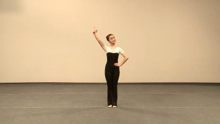 中国舞蹈家协会中国舞考级教材第四版第1级第三节《我勇敢》