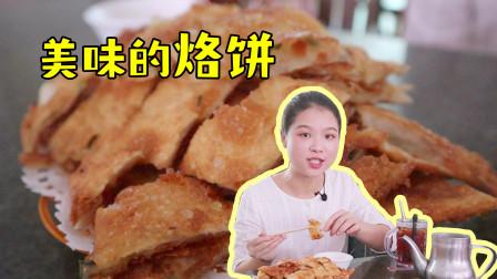 文昌水涯有一家15年老店,这里的烙饼超好吃,酥脆酥脆的!