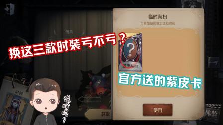 大侦探:官方送的紫皮兑换卡,换这三款绝版时装感觉亏不亏?