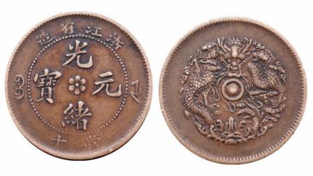 """开水钱币:价值超过30万元的光绪元宝""""湖北浙江龙""""是什么样的"""