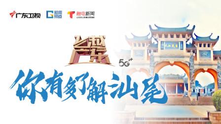 [2019-11-17]飞越广东:汕尾