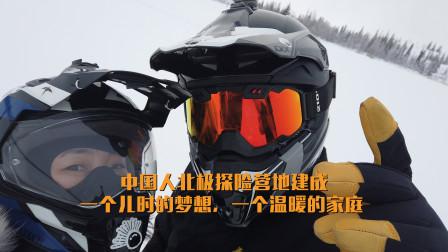 中国人北极探险营地建成,一个儿时的梦想,一个温暖的家庭 孤独旅行家