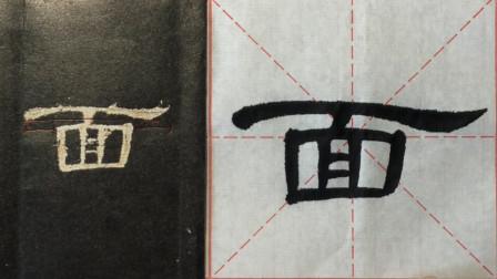 曹全碑是东汉隶书成熟时期的作品,其用笔和结构精到完美
