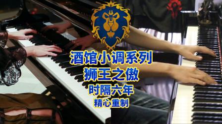【ZETA出品】酒馆小调系列-狮王之傲 钢琴重制版