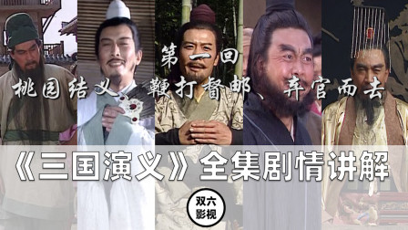 《三国演义》剧情讲解,第一集《桃园结义、鞭打督邮、弃官而去》