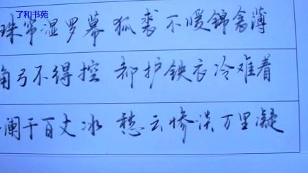 千树万树梨花开 白雪歌送武判官归京 古诗词硬笔书法 实用铅笔行书练写